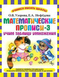 Узорова, О. В.  - Математические прописи-3. Учим таблицу умножения
