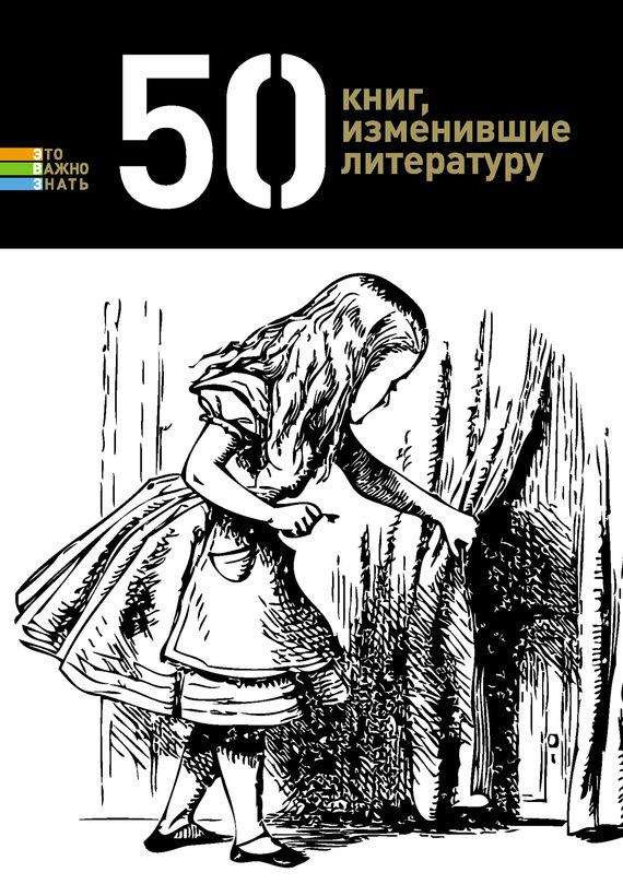 Отсутствует 50 книг, изменившие литературу а а спектор все что должен знать каждый образованный человек об истории