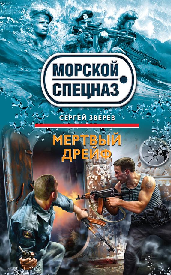Сергей Зверев Мертвый дрейф сергей галиуллин чувство вины илегкие наркотики