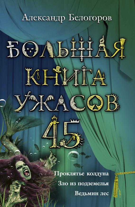 Александр Белогоров - Большая книга ужасов – 45 (сборник)