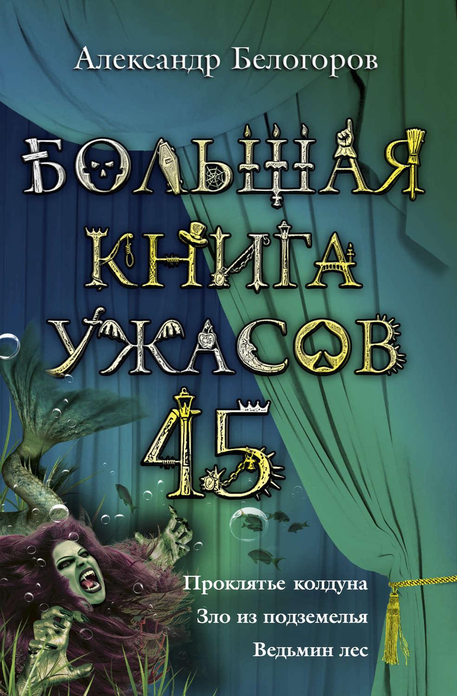 Большая книга ужасов 3 скачать в txt