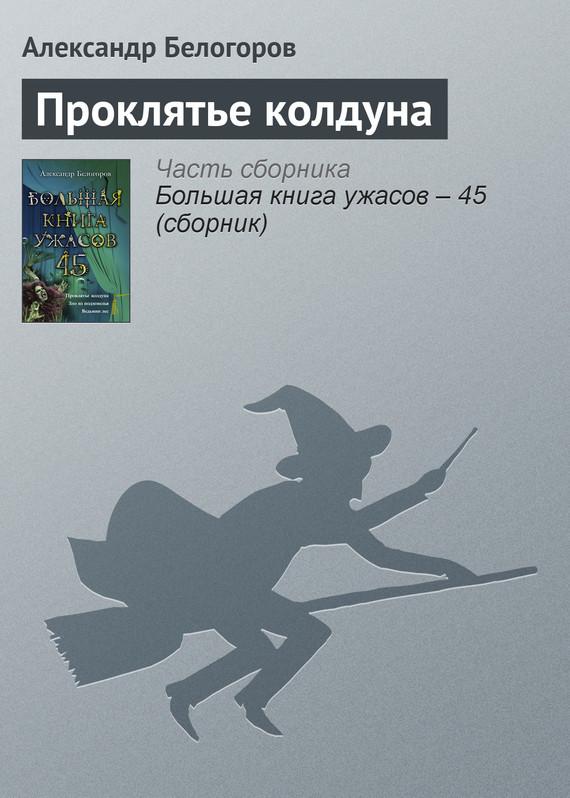 Александр Белогоров Проклятье колдуна