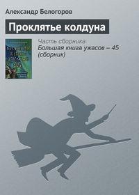 Белогоров, Александр  - Проклятье колдуна