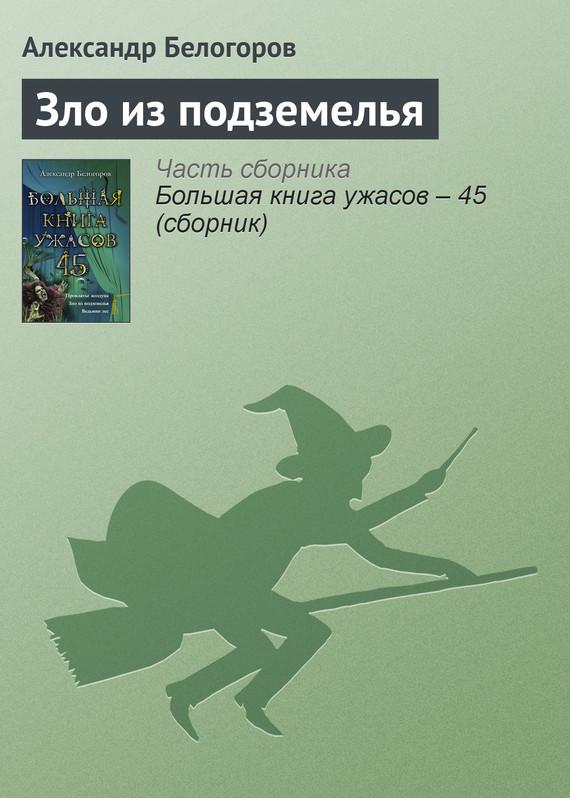 Александр Белогоров Зло из подземелья