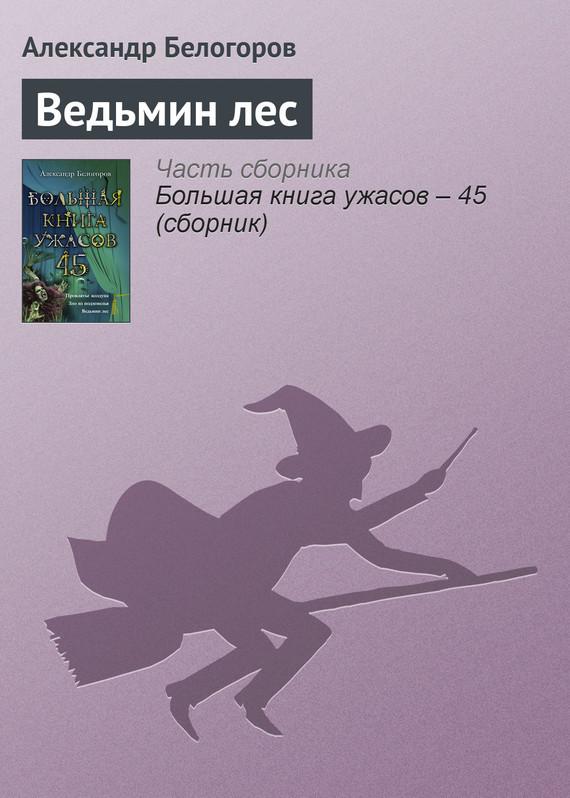 Александр Белогоров Ведьмин лес