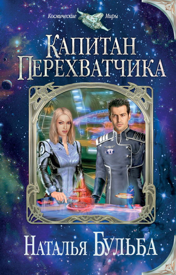 Наталья Бульба - Капитан перехватчика (fb2) скачать книгу бесплатно