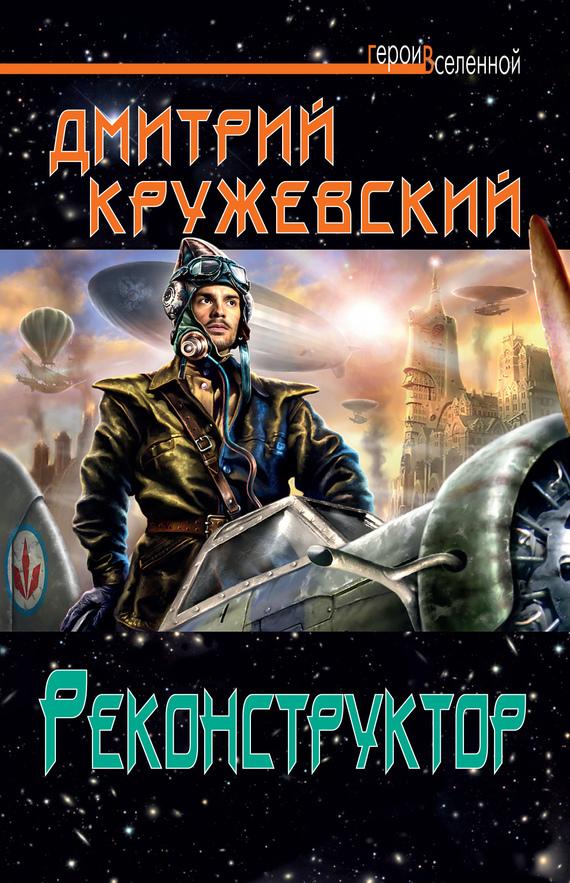 Дмитрий Кружевский - Реконструктор (fb2) скачать книгу бесплатно