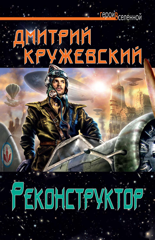 Дмитрий кружевский потерянный скачать fb2