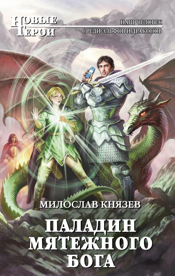 напряженная интрига в книге Милослав Князев