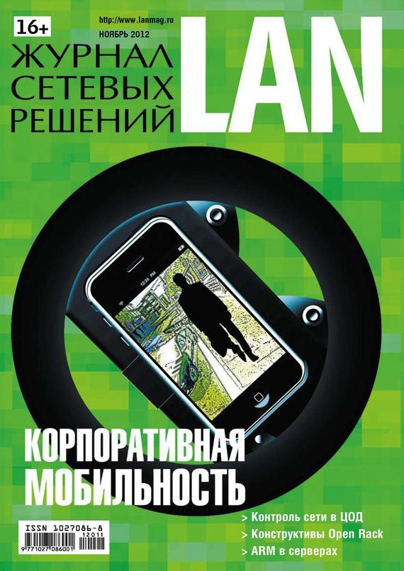 Журнал сетевых решений / LAN №11/2012