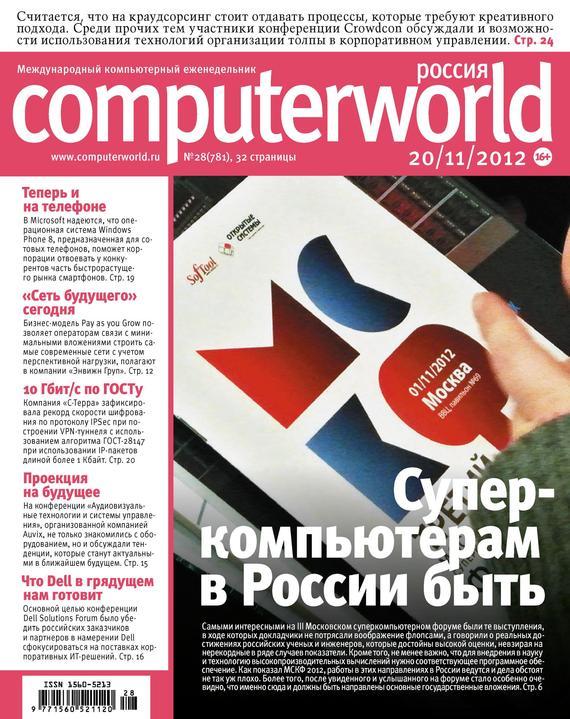 Открытые системы Журнал Computerworld Россия №28/2012  цена и фото