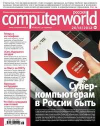 системы, Открытые  - Журнал Computerworld Россия №28/2012