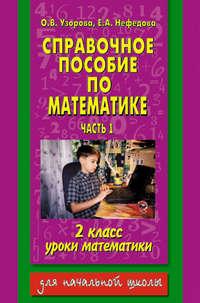 Узорова, О. В.  - Справочное пособие по математике. Уроки математики. 2 класс. Часть 1