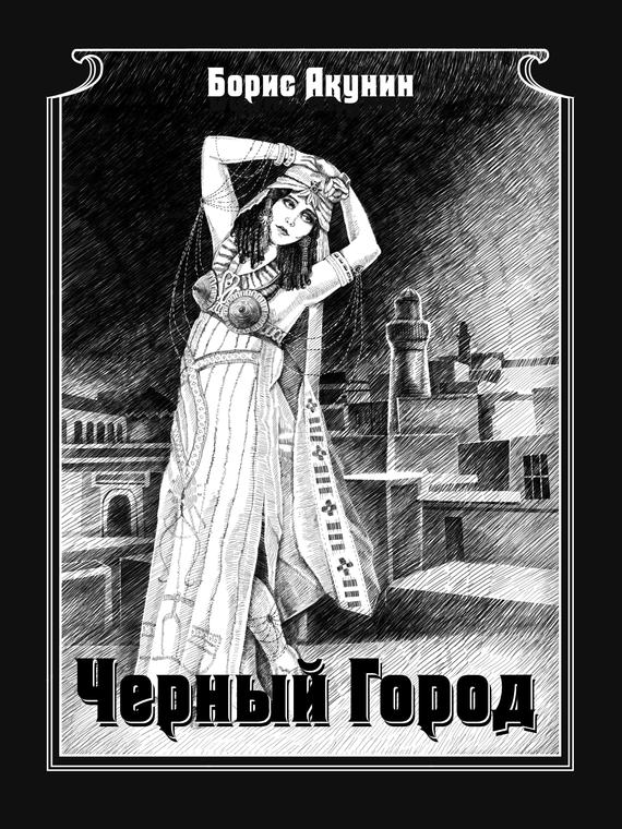Чёрный город - Акунин Борис