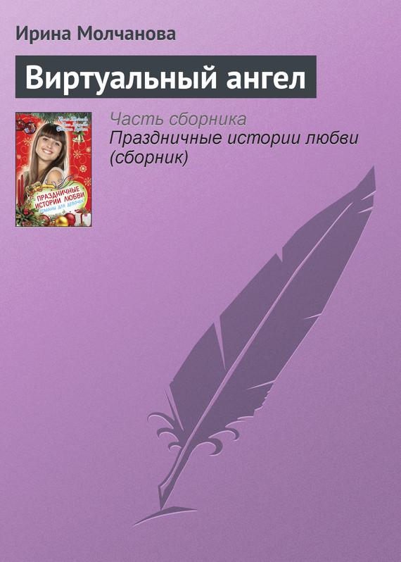 Виртуальный ангел ( Ирина Молчанова  )
