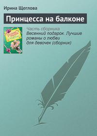 Щеглова, Ирина  - Принцесса на балконе
