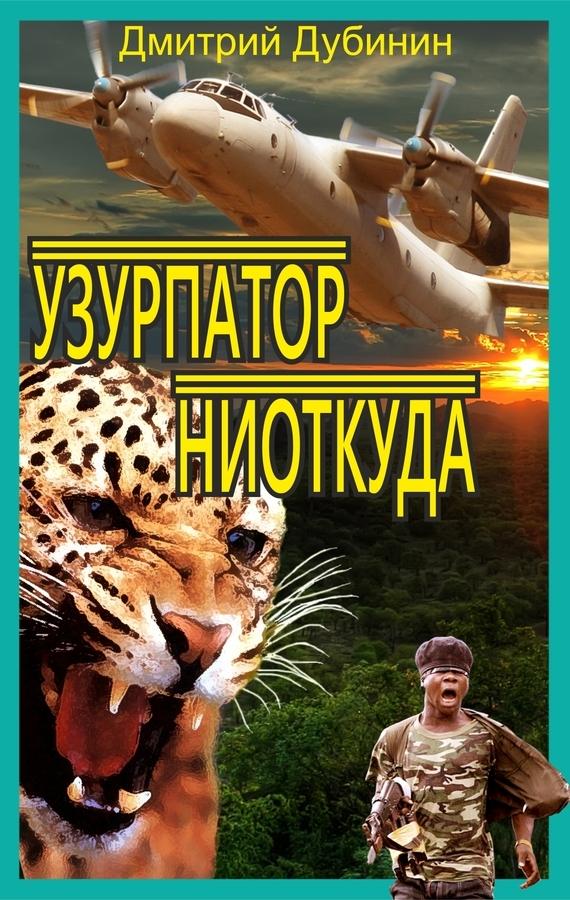 бесплатно Узурпатор ниоткуда Скачать Дмитрий Дубинин