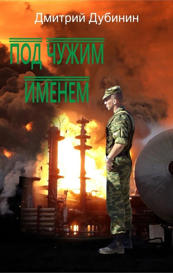 Под чужим именем ( Дмитрий Дубинин  )