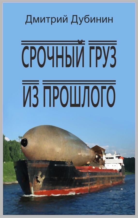 Срочный груз из прошлого ( Дмитрий Дубинин  )