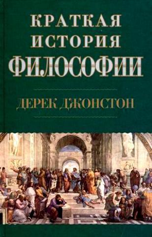 Дерек Джонстон - Краткая история философии