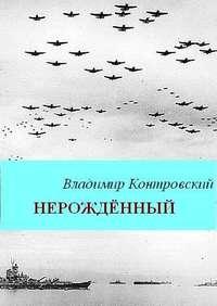 Контровский, Владимир  - Нерожденный