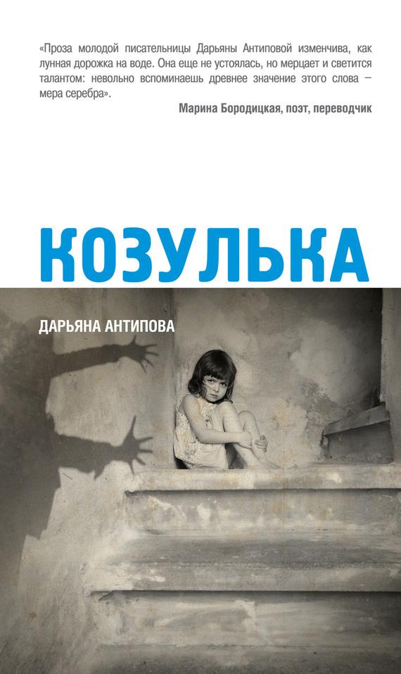 Скачать Козулька бесплатно Дарьяна Антипова