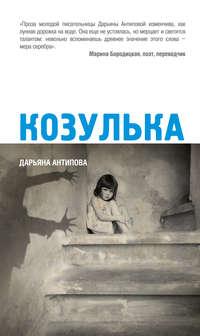 Антипова, Дарьяна  - Козулька