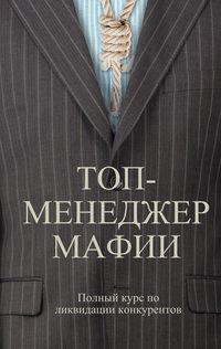 Шляхов, Андрей  - Топ-менеджер мафии. Полный курс по ликвидации конкурентов
