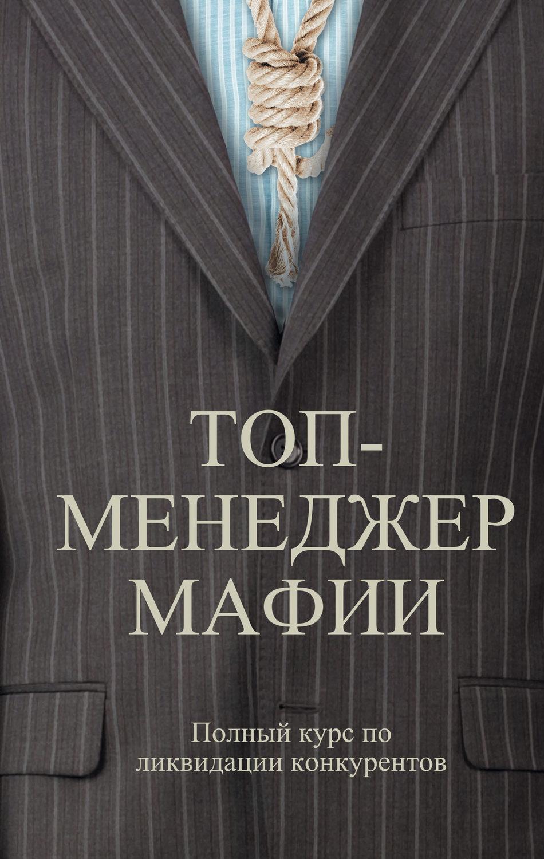 Скачать книгу менеджер мафии бесплатно pdf
