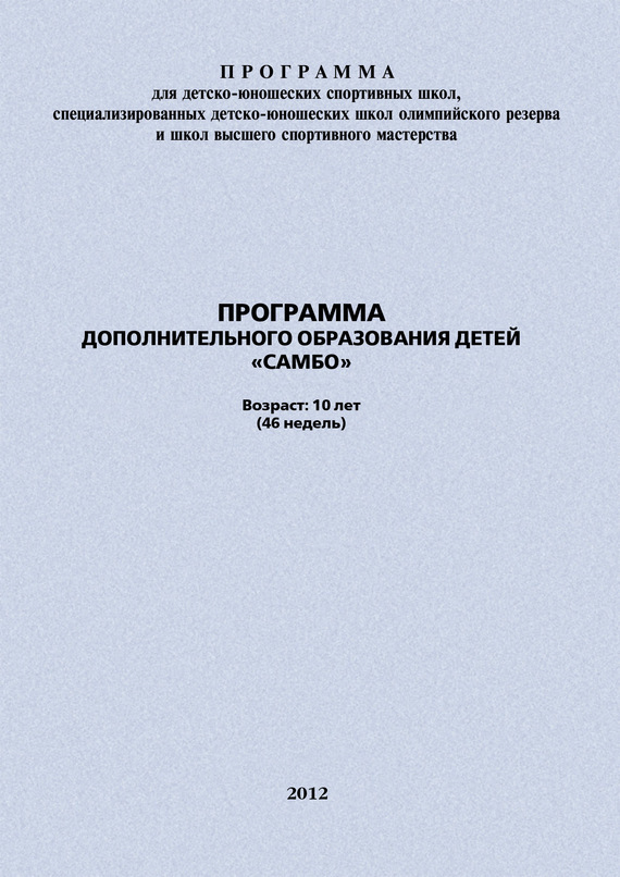 Евгений Головихин Программа дополнительного образования детей «Самбо» цена 2017