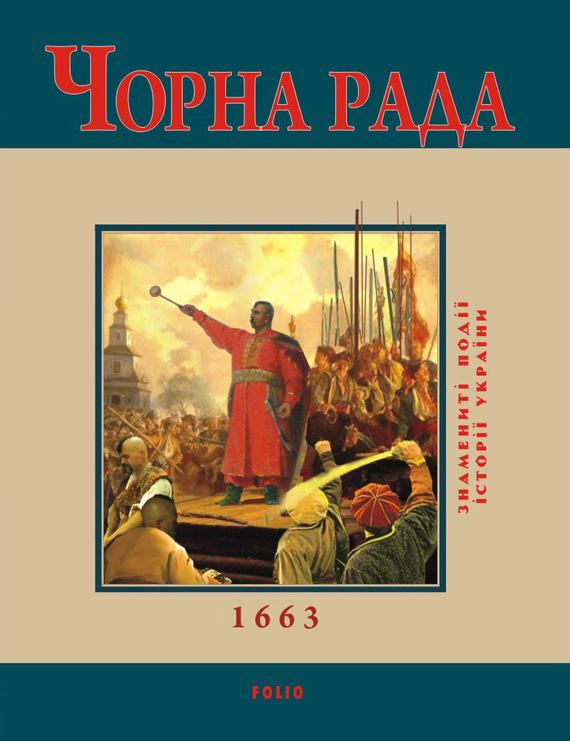 бесплатно Ю. В. Сорока Скачать Чорна Рада. 1663