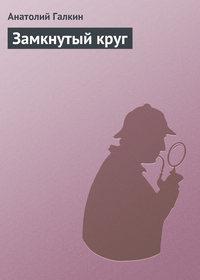 Галкин, Анатолий  - Замкнутый круг