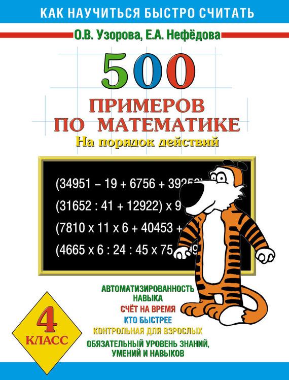 500 примеров по математике на порядок действий. 4 класс изменяется активно и целеустремленно