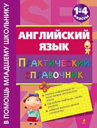 Вакуленко, Н. Л.  - Английский язык: практический справочник. 1–4 классы