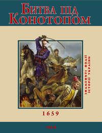 Карнацевич, Владислав  - Битва під Конотопом. 1659