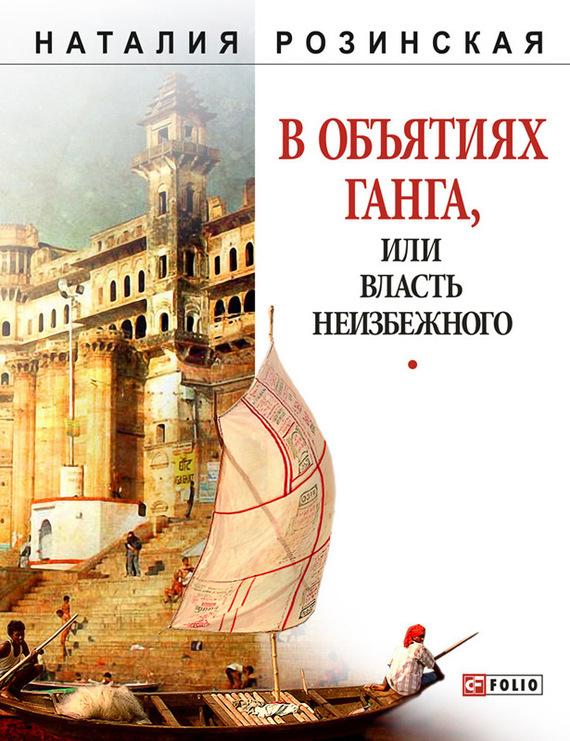 яркий рассказ в книге Наталья Розинская