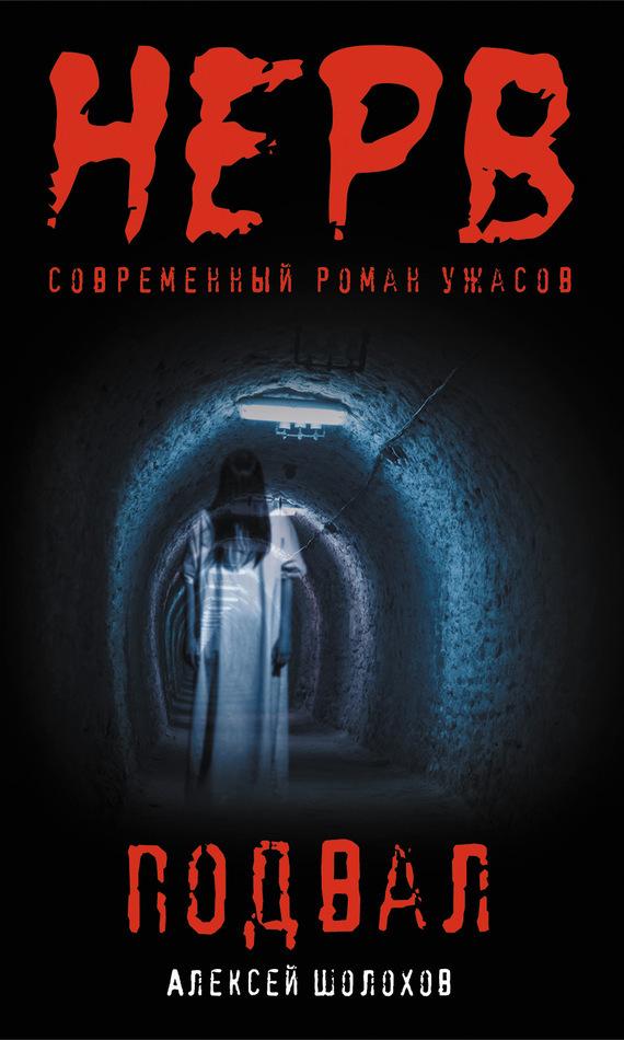 Скачать Подвал бесплатно Алексей Шолохов