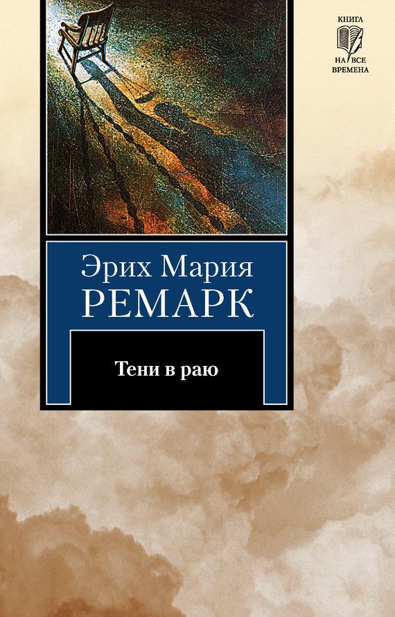 Обложка книги Тени в раю, автор Ремарк, Эрих Мария