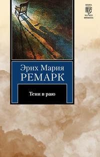 Ремарк, Эрих Мария - Тени в раю