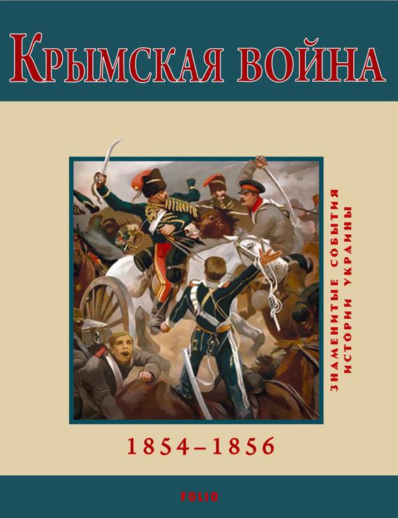 В. Духопельников - Крымская война. 1854-1856