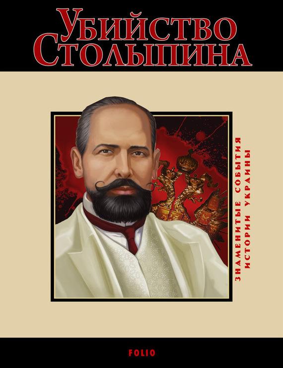 Убийство Столыпина. 1911 случается неторопливо и уверенно