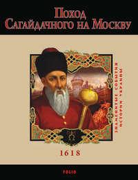 - Поход Сагайдачного на Москву. 1618