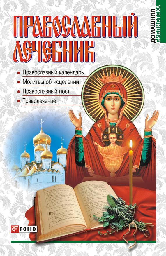 напряженная интрига в книге А. М. Гопаченко