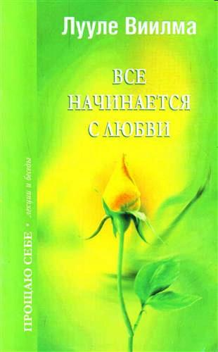 Лууле Виилма Все начинается с любви мария жукова гладкова ненависть начинается с любви