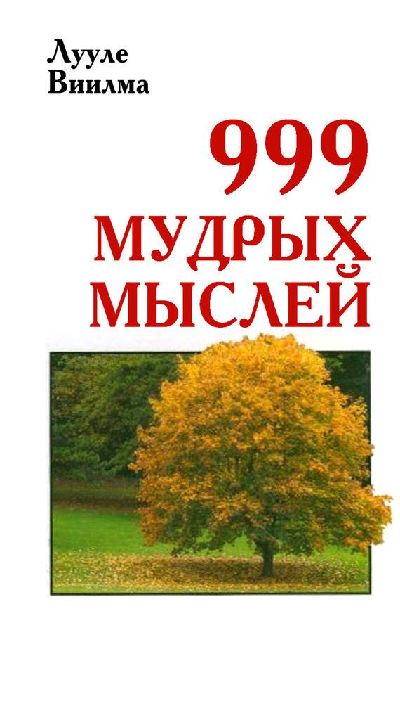 Лууле Виилма 999 мудрых мыслей комплекты детской одежды lp collection комплект футболка шорты кепка 23 1557