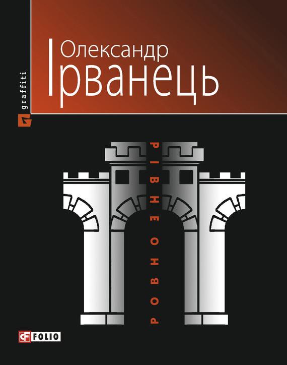 Обложка книги Р&#1110вно/Ровно (Ст&#1110на): н&#1110бито роман, автор &#1030рванець, Олександр