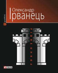 Ірванець, Олександр  - Рівно/Ровно (Стіна): нібито роман