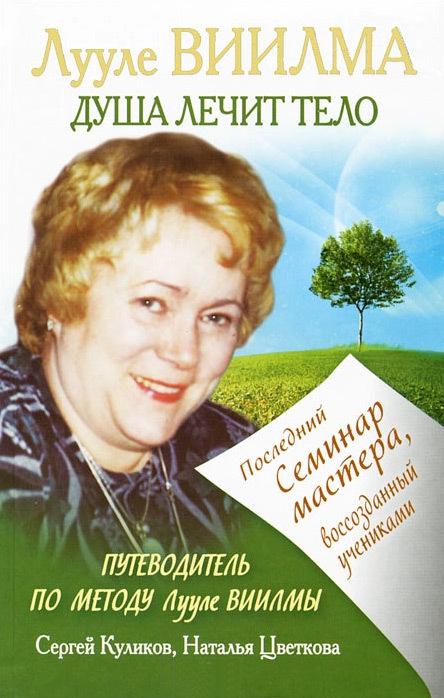 Наталья Цветкова - Лууле Виилма. Душа лечит тело: Последний семинар мастера, воссозданный учениками