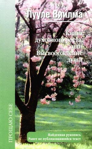 Лууле Виилма Книга духовного роста, или Высвобождение души лууле виилма книга духовного роста или высвобождение души