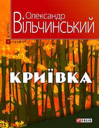 Вільчинський, Олександр  - Криївка